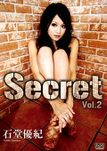 Secret vol.2 石堂優紀