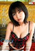 Clear 平田裕香