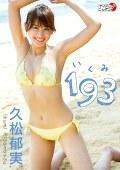 193(いくみ) 久松郁実