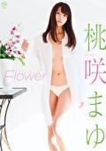 Flower 桃咲まゆ