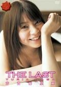 THE LAST 芳賀優里亜