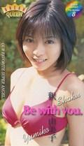 釈由美子 Be with you