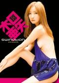 SWINUTION 木口亜矢