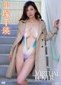 Virtual Lover 平塚千瑛