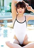 White Dream ~パクチー旅行記~ 藤本結衣