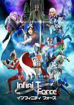 Infini-T Force(インフィニティ フォース)