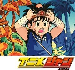 ドラゴンクエスト ダイの大冒険(1991) 第1話 オレは小さな勇者ダイ!!