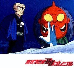 ゲゲゲの鬼太郎(第3作) 第4話 妖怪ぬらりひょん
