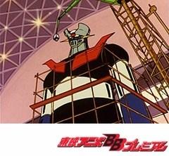 マジンガーZ 47話~92話