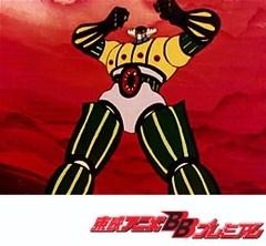 鋼鉄ジーグ 第1話 世紀のマグネ・ロボット鋼鉄ジーグ