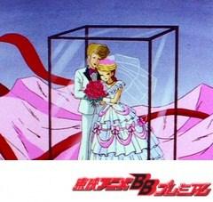 愛してナイト 第5話 剛とやっこの結婚人形