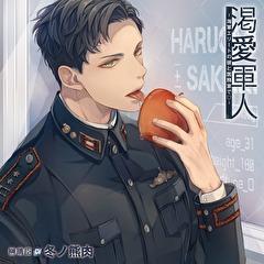 【シチュエーションCD】渇愛軍人-海軍エリートの彼と医務室で-(出演:冬ノ熊肉)