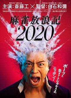"""『麻雀放浪記2020』【配信限定 斎藤工""""秘蔵!?""""メイキング映像付】"""