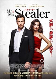 Mr.&Ms.スティーラー