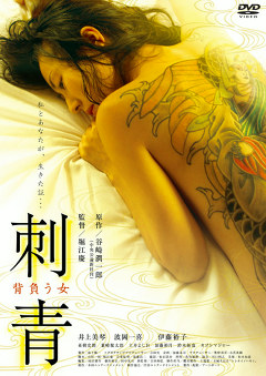 刺青 背負う女
