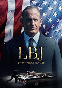 LBJ ケネディの意志を継いだ男