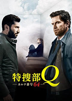 特捜部Q カルテ番号64