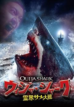 ウィジャ・シャーク /霊界サメ大戦