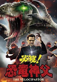 必殺!恐竜神父