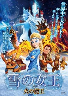 雪の女王と火の魔王