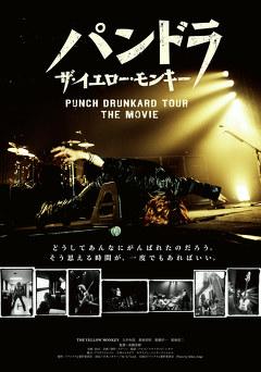 パンドラ ザ・イエロー・モンキー PUNCH DRUNKARD TOUR THE MOVIE