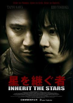 星を継ぐ者/Inherit The Stars〈145分版〉