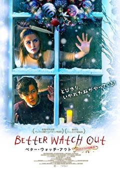 ベター・ウォッチ・アウト クリスマスの侵略者