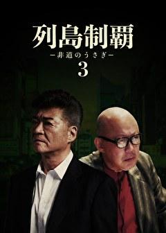 列島制覇ー非道のうさぎー3