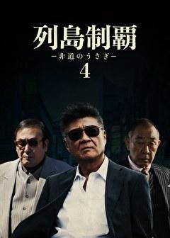 列島制覇ー非道のうさぎー4