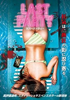 LAST PARTY ラスト・パーティー