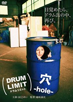 ドラムリミット 穴
