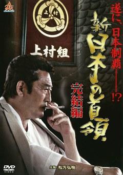 新・日本の首領 完結編