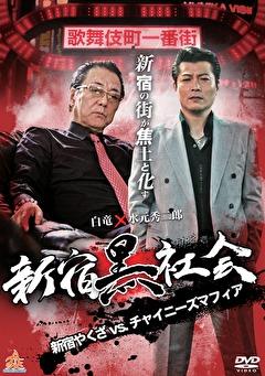 新宿黒社会 ~新宿やくざVSチャイニーズマフィア~