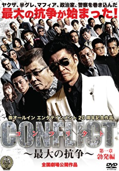 CONFLICT コンフリクト 第一章 勃発編