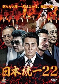 日本統一22