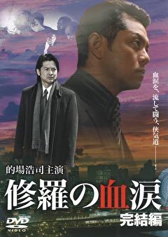 修羅の血涙 完結編