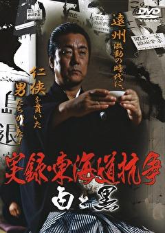 実録・東海道抗争 ~白と黒~