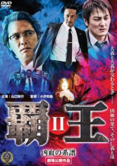 覇王2~凶血の系譜~