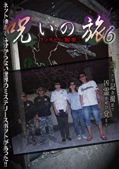 呪いの旅6 ~フィリピン編III~