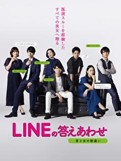 LINEの答えあわせ~男と女の勘違い~