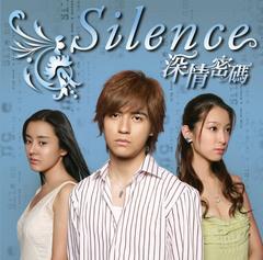『Silence~深情密碼~』