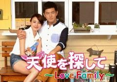 天使を探して~Love Family~