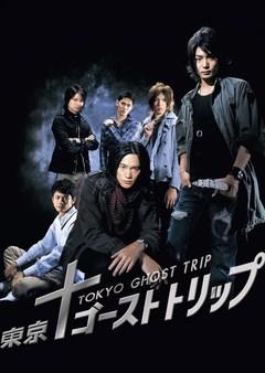 東京ゴーストトリップ