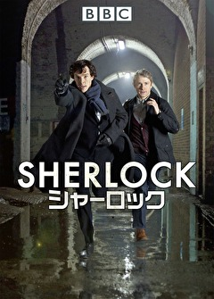 SHERLOCK シャーロック シリーズ1