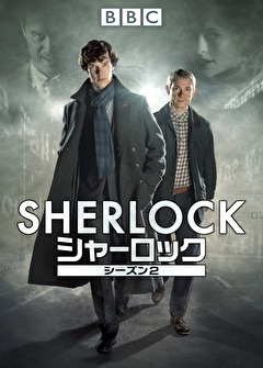 SHERLOCK シャーロック シリーズ2