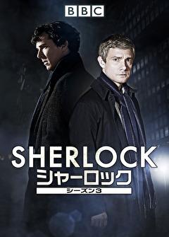 SHERLOCK シャーロック シリーズ3