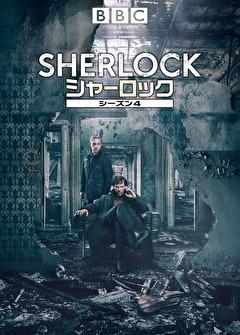 SHERLOCK シャーロック シリーズ4