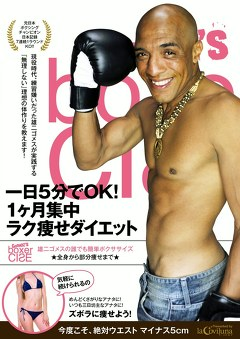 Gomez's boxercise 雄二ゴメスの誰でも簡単ボクササイズ