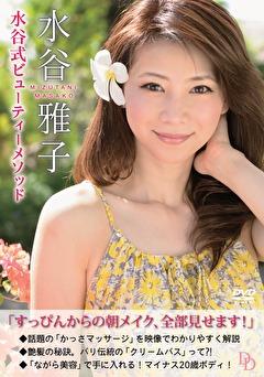 水谷雅子「水谷式ビューティーメソッド」
