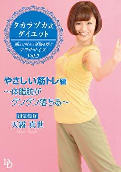 タカラヅカ式ダイエット 願えば叶う★奇跡を呼ぶマヨササイズVol.2「やさしい筋トレ」編~体脂肪がグングン落ちる~